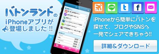 バトンランドのiPhoneアプリ!
